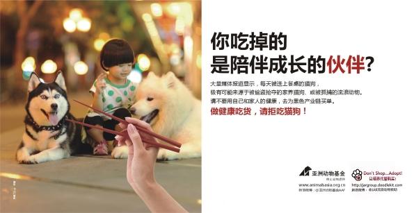 请拒吃猫狗2  20130710-01